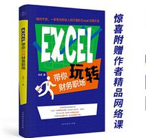 EXCEL带你玩转财务职场pdf免费版完整版