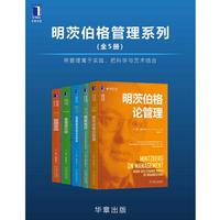 明茨伯格管理系列套装5册电子书免费阅读