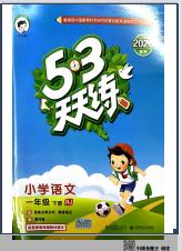 53天天练小学语文一年级下册人教版pdf免费版