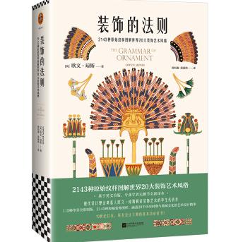 装饰的法则PDF电子书下载免费版
