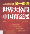 世界大格局中国有态度在线阅读完整版