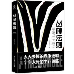 丛林法则徐志晶PDF电子版免费下载完整高清版