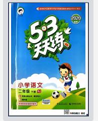 53天天练小学二年级下册人教版pdf在线下载完整版