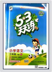 53天天练小学语文三年级下册人教版