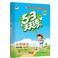 53天天练小学语文四年级下册人教版