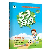 53天天练小学语文五年级下册人教版免费分享