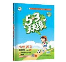53天天练小学语文六年级下册RJ人教版pdf