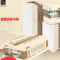 金庸武侠小说全集新修版36册pdf在线免费阅读