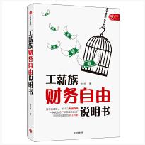 工薪族财务自由说明书在线免费阅读电子版