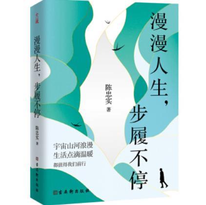 漫漫人生步履不停PDF电子书下载完整高清版