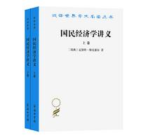 国民经济学讲义上下册pdf