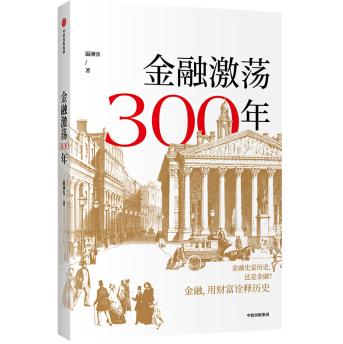 金融激荡300年PDF+mobi电子书下载