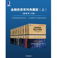 华章经典・金融投资系列典藏版上套装共13册电子版