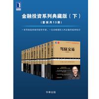 华章经典・金融投资系列典藏版下套装共13册电子版
