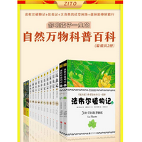 影响孩子一生的自然万物科普百科套装14册电子版