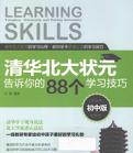 清华北大状元告诉你的88个学习技巧初中版pdf免费版