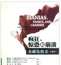 疯狂,惊恐和崩溃:金融危机史第七版PDF电子版