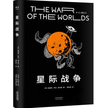 星际战争汤姆・克鲁斯主演电影原著小说PDF下载免费版