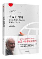 世界的逻辑pdf完整版