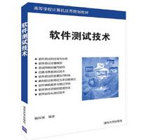 软件测试技术教材在线阅读pdf免费版