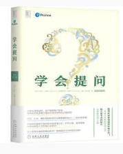 学会提问pdf第10版高清免费版