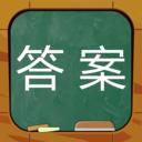 小学生扫一扫数学解题软件8.2.5最新版