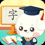 哆哆识字app破解版5.3.8最新版