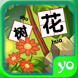 儿童游戏趣味识字app绿色无广告版1.1.5.9 最新可用版