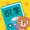 亲亲熊识字app安卓版1.3.03 最新版