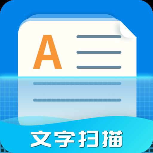 2021文字扫描器app免费版1.1.8 最新去广告版