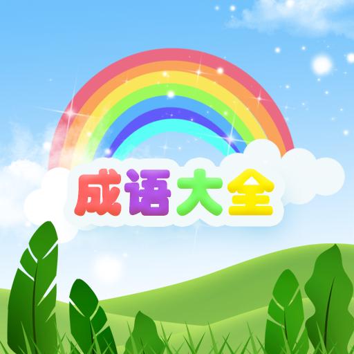 2021古今成语大全app免费版1.0 安卓最新版