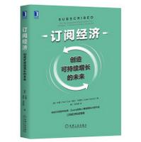 订阅经济创造可持续增长的未来pdf在线免费阅读