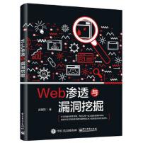 Web渗透与漏洞挖掘在线阅读免费电子版高清矢量版可复制