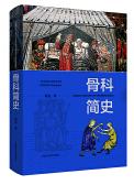 骨科简史pdf免费下载高清完整版