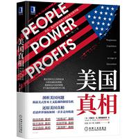 美国真相:民众、政府和市场势力的失衡与再平衡在线阅读电子版