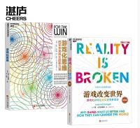 游戏化必读书套装2册pdf在线完整版