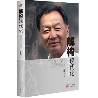 解构现代化:温铁军演讲录PDF+mobi电子书下载免费版