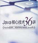 极客时间:Java核心技术36讲pdf电子版免费版
