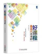 好课程是设计出来的pdf免费版
