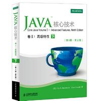 Java核心技术卷II高级特性第9版pdf电子免费版