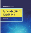 python程序设计实验指导书电子版免费版