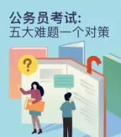 公务员考试:五大难题一个对策在线阅读完整版
