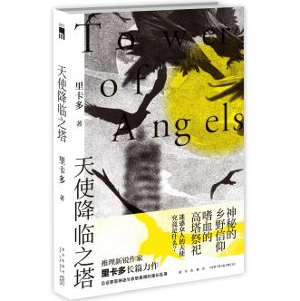 天使降临之塔PDF电子书免费下载