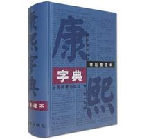 康熙字典标点整理本电子版分享