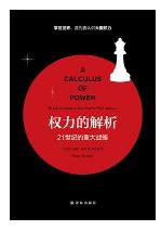 权力的解析pdf全文在线试读高清文字版