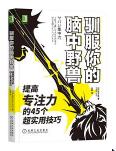 驯服你的脑中野兽pdf电子书高清版