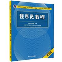 程序员教程第5版pdf免费阅读高清扫描版