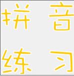 幼儿拼音练读软件安卓最新版0.01官方版