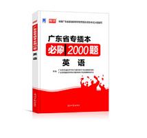 广东省专插本必刷2000题英语pdf