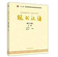 现代汉语增订六版上册pdf免费在线阅读版